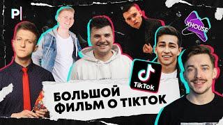 TikTok: бизнес или приложение для детей? | Первый большой фильм