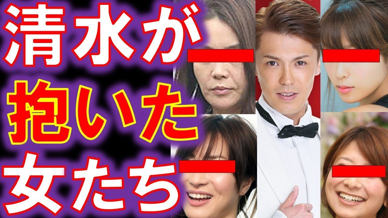 衝撃】清水良太郎が抱いた女芸能...