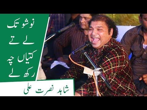 Nosho Tuk Le Te Kutyan Ch Rakh Le   Qawali   Shahid Nusrat 2018