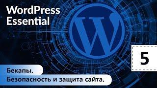 Безопасность и защита сайта. Бекапы. WordPress. Базовый курс. Урок 5.