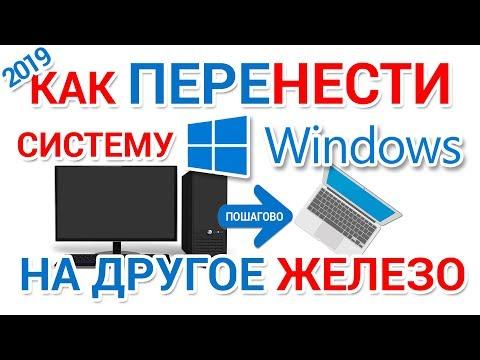 Как перенести Windows на другое железо