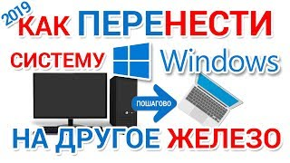 перенос windows 10 на другое железо