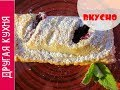 Очень вкусный ВИШНЕВЫЙ ПИРОЖОК  McDonald's Style