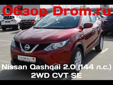 Новые автомобили Nissan от официального дилера, купить