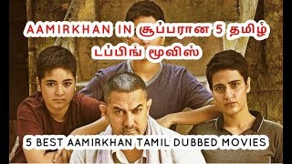 5 BEST AAMIRKHAN TAMIL DUBBED MOVIES | KOLLYWOOD TAMIL