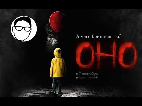 Обзор на фильм Оно или самый лучший ужастик 2017 ?