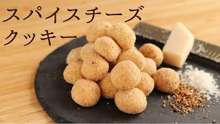 🎧解説付 【スパイスチーズクッキー】【Spice Cheese Cookies】の作り方/パティシエが教えるお菓子作り!
