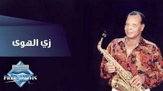 Samir Srour - Zay El Hawa | سمير سرور - زي الهوى