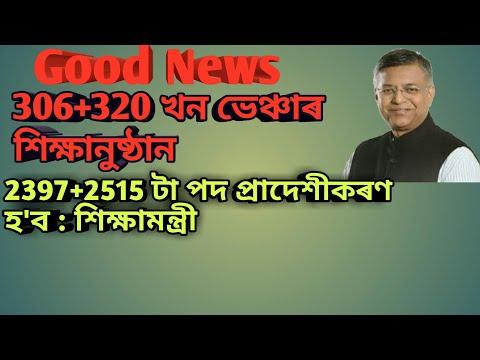 Assam Venture Schools#post Provincialisation#venture Schools Tutors List#venture Schools List#