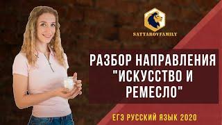 Итоговое декабрьское сочинение / допуск к ЕГЭ / SATTAROVFAMILY