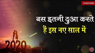 Happy New Year Romantic Status New year status 2020 New year 2020 shayari New year love status