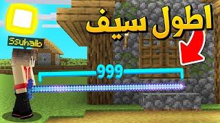 ماين كرافت اطول سيف في اللعبة (قتال وحش جديد!) - Long Sword