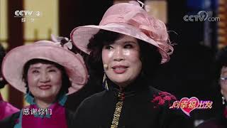 [向幸福出发]花样人生艺术团 现场旗袍秀看呆观众| CCTV综艺