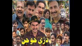 Zulfi Shah Movie Darre Jo Jin 720p Aejaz Memon