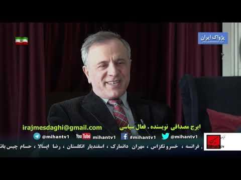 انتشار نوار ظریف در یک حکومت اهریمنی با نگاه ایرج مصداقی