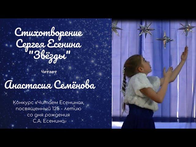 Изображение предпросмотра прочтения – АнастасияСемёнова читает произведение «Звёзды» С.А.Есенина