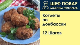 Котлеты по-донбасски . Рецепт от шеф повара Максима Григорьева