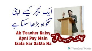 A Teacher or Employ How can Increase the Salary By kashif Habib Aakil | Urdu / Hindi