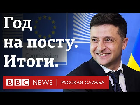 Как на Украине прошел год под руководством Зеленского