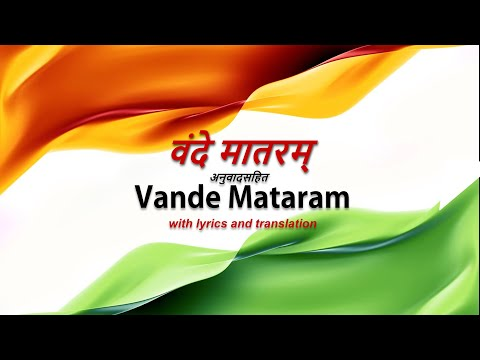 vande-mataram-|-वंदे-मातरम्-with-meaning-and-translation