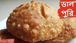 মুসুর ডাল আর ময়দা দিয়ে জলখাবারে বানিয়ে ফেলুন ডাল পুরি / Dal Puri / Luchi | Bengali Breakfast Recipe