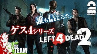 #1【FPS】ゲス4の「レフト4デッド2」【2BRO.】 thumbnail