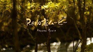 睡眠誘導音楽『Reno Sleep』第2弾 山バージョン 約30分 Deep sleep & R...