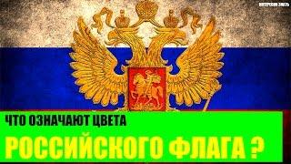Что означают цвета российского флага?(Государственный флаг представляет собой полотнище, состоящее из полос белого, синего и красного цветов..., 2016-10-03T03:00:00.000Z)