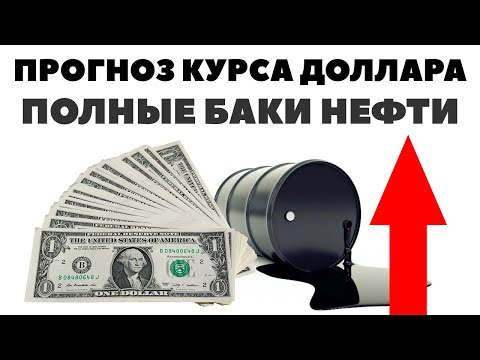💸📉 Рубль рухнет? Прогноз курса доллара на июнь 2020. Доллар рубль в июне 2020 в России