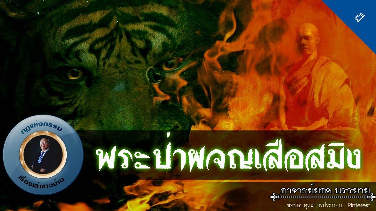 อาจารย์ยอด : พระป่าผจญเสือสมิง [ผี] new
