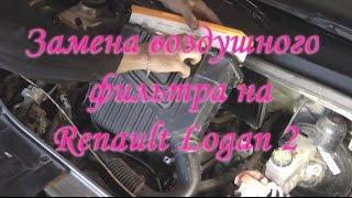 видео Как выбрать и заменить воздушный фильтр Рено Логан 1.4 и 1.6