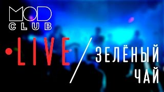 ПРИТЯЖЕНИЕ - Зелёный чай (Live @ MOD Club)