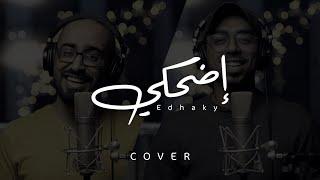 عمر العيسى & محمد خضر - إضحكي   بدون موسيقى ( Cover )