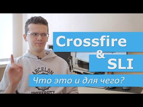 Про SLI и Crossfire. Что это, для чего и стоит ли?