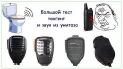 Большой тест тангент для радиостанций и доработка