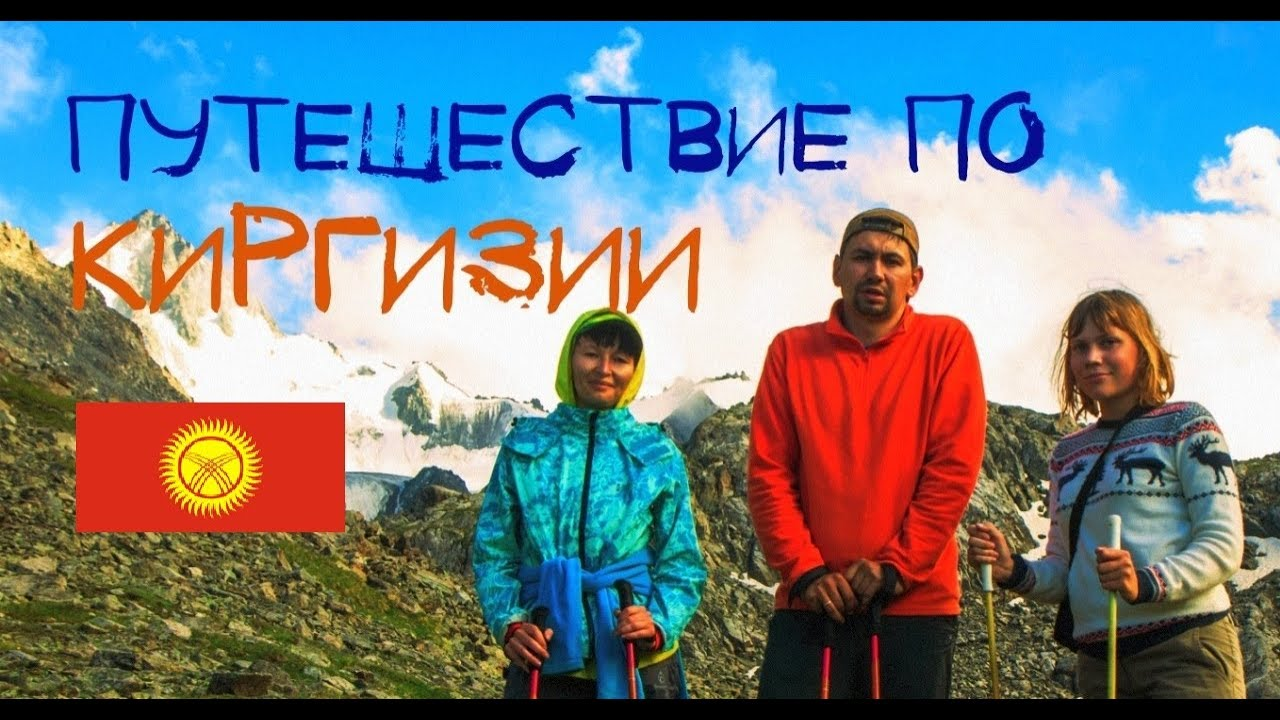 Путешествие по Киргизии. Июль 2016