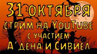 Приглашение на стрим в честь Хэллоуина