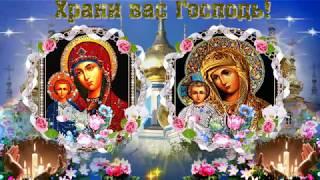 С днем иконы Казанской Божией Матери! Святое знамение России явление иконы Казанской Божьей Матери!