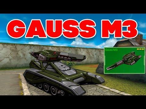 ТАНКИ ОНЛАЙН l НОВАЯ ПУШКА Gauss M3 l СДЕЛАЛИ М3 ГАУСС ПУШКУ !