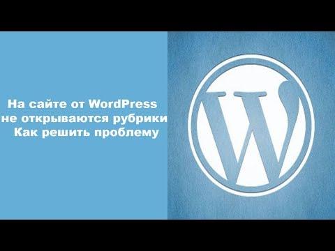 Не открываются страницы сайта в wordpress
