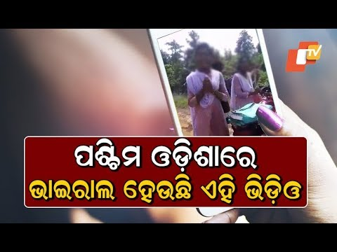 SHOCKING! College Girls Heckled, Blackmailed By Youths In Odisha