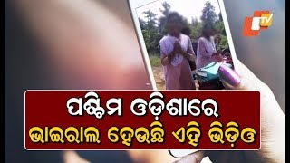 SHOCK NG College Girls Heckled Blackmailed By Youths  N Odisha