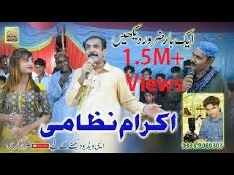 Akram Nizami wedding Comedy program DGK .2018 thumbnail
