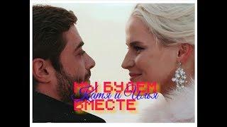 Катя и Илья - Мы будем вместе [ Холостяк 2017 ]