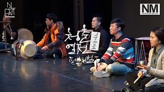 """[청춘열전 2015] 청춘열전 : 출사표 - """"유소 - 신바람"""""""