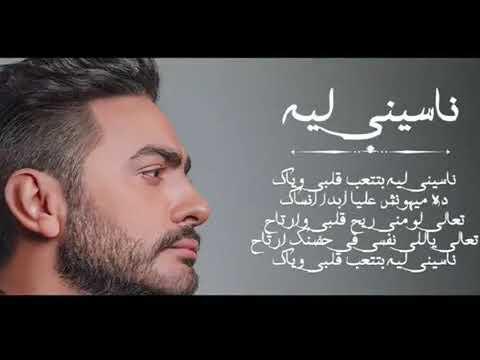 أغنية ناسيني ليه تامر حسني البوم عيش بشوقك 2018 naseny leh
