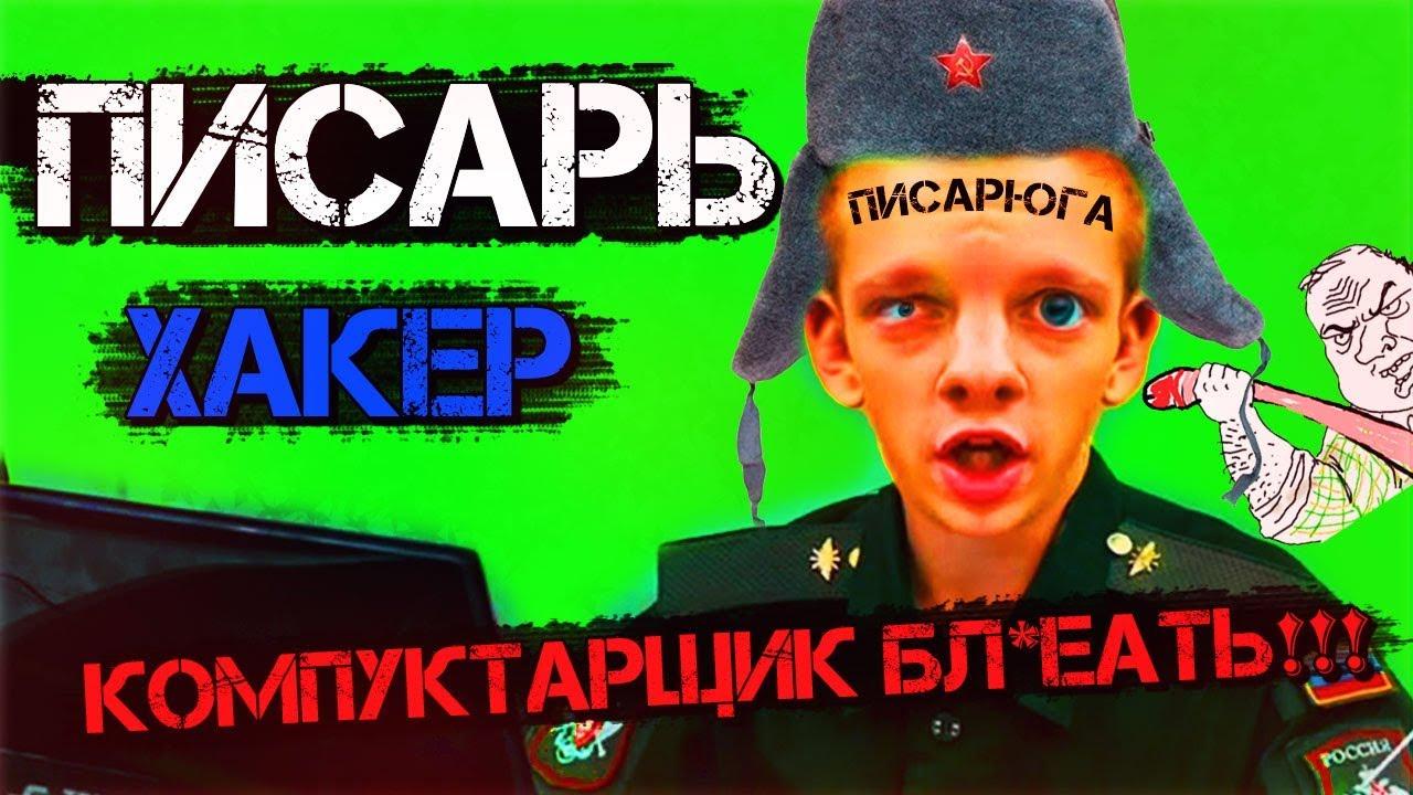 Как служит ПИСАРЬ (ХАКЕР)  в Армии России