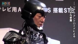 松平健/リアル・アンドロイドマツケン完成お披露目会 (ムビコレTOPは...