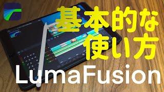 【LumaFusion】音楽・テキスト挿入・トランジションなど本当に基本的な使い方