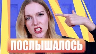 ДЖЕЙН ПОСЛЫШАЛОСЬ #3 :D БОШКА МОЯ!!!